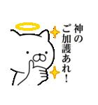 神様にゃんこ(個別スタンプ:11)