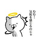 神様にゃんこ(個別スタンプ:14)