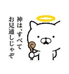 神様にゃんこ(個別スタンプ:16)