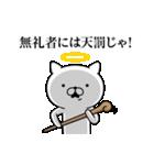 神様にゃんこ(個別スタンプ:17)