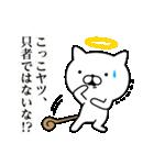神様にゃんこ(個別スタンプ:20)