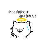 神様にゃんこ(個別スタンプ:22)