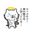 神様にゃんこ(個別スタンプ:23)