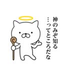 神様にゃんこ(個別スタンプ:28)