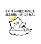 神様にゃんこ(個別スタンプ:31)