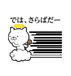 神様にゃんこ(個別スタンプ:32)