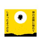 神様にゃんこ(個別スタンプ:34)