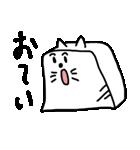 キャッ豆腐(個別スタンプ:26)