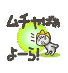 備後弁スタンプ ③【タメ語編】(個別スタンプ:03)