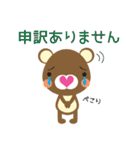 くまさん(敬語)(個別スタンプ:09)