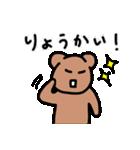 くまさん専用スタンプ・基本セット(個別スタンプ:10)