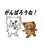 らぶクマ~応援編~(個別スタンプ:02)