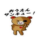 らぶクマ~応援編~(個別スタンプ:09)