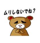 らぶクマ~応援編~(個別スタンプ:11)