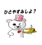 らぶクマ~応援編~(個別スタンプ:12)