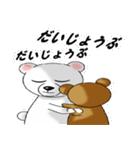 らぶクマ~応援編~(個別スタンプ:14)