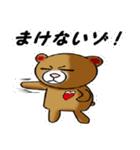 らぶクマ~応援編~(個別スタンプ:20)