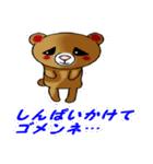 らぶクマ~応援編~(個別スタンプ:38)