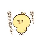 ぴよきち!(個別スタンプ:01)
