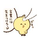 ぴよきち!(個別スタンプ:14)