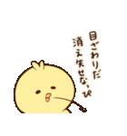 ぴよきち!(個別スタンプ:22)