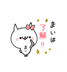 まい★カワイイ名前ぬこ(個別スタンプ:01)