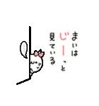 まい★カワイイ名前ぬこ(個別スタンプ:04)