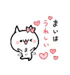 まい★カワイイ名前ぬこ(個別スタンプ:05)