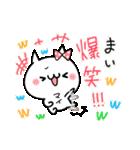 まい★カワイイ名前ぬこ(個別スタンプ:06)