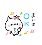 まい★カワイイ名前ぬこ(個別スタンプ:08)