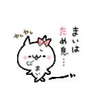 まい★カワイイ名前ぬこ(個別スタンプ:21)
