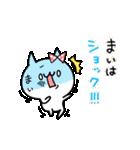 まい★カワイイ名前ぬこ(個別スタンプ:27)