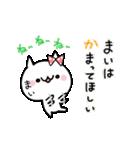 まい★カワイイ名前ぬこ(個別スタンプ:30)