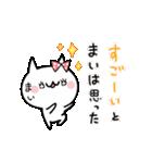 まい★カワイイ名前ぬこ(個別スタンプ:33)