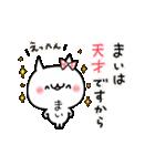 まい★カワイイ名前ぬこ(個別スタンプ:34)