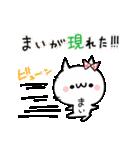 まい★カワイイ名前ぬこ(個別スタンプ:35)