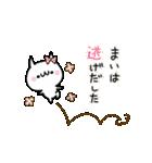 まい★カワイイ名前ぬこ(個別スタンプ:36)