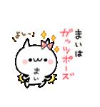 まい★カワイイ名前ぬこ(個別スタンプ:38)