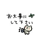 <吹き出し>敬語くまさん cute bear(個別スタンプ:23)
