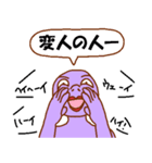 変人祭り 紫男(個別スタンプ:03)