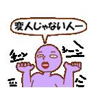 変人祭り 紫男(個別スタンプ:04)