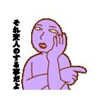 変人祭り 紫男(個別スタンプ:05)
