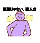 変人祭り 紫男(個別スタンプ:09)