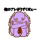 変人祭り 紫男(個別スタンプ:20)