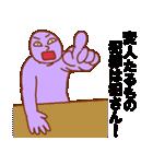 変人祭り 紫男(個別スタンプ:36)
