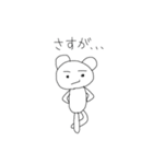 クマのポコちゃん お仕事編(個別スタンプ:23)