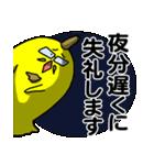 続々・黄色いアイツのお仕事スタンプ(個別スタンプ:07)