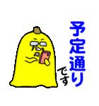 続々・黄色いアイツのお仕事スタンプ(個別スタンプ:09)