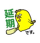 続々・黄色いアイツのお仕事スタンプ(個別スタンプ:12)