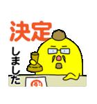 続々・黄色いアイツのお仕事スタンプ(個別スタンプ:26)